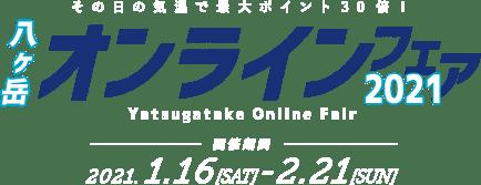 その日の気温で最大ポイント30倍! 八ヶ岳 オンラインフェア 2021 2021年1月16日(土)〜2月21日(日)
